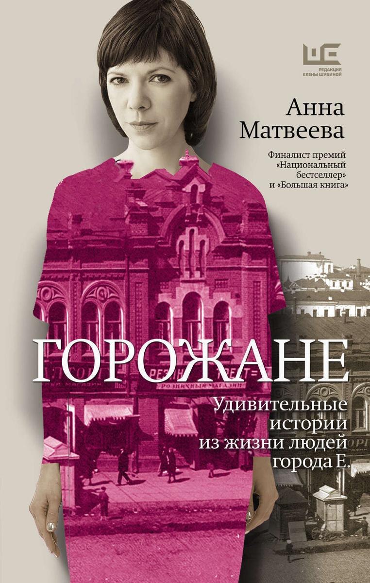 Горожане. Удивительные истории из жизни людей города Е.   Матвеева Анна Александровна  #1