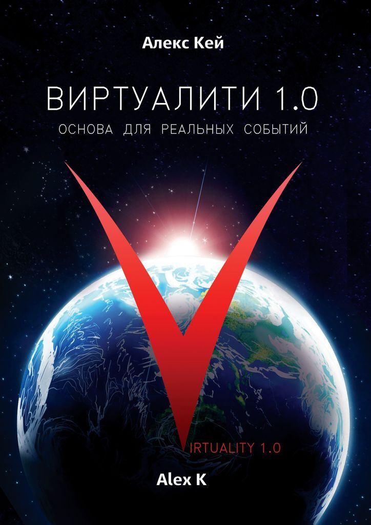Виртуалити 1.0 #1