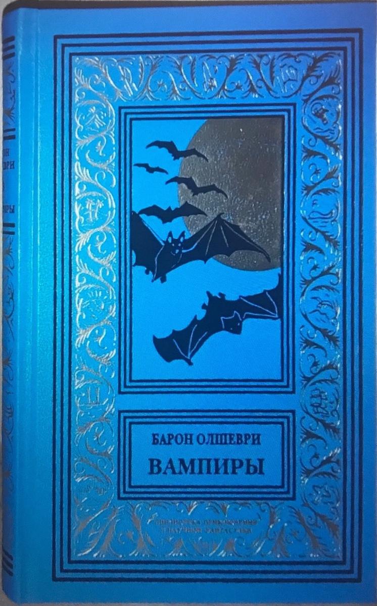 Вампиры #1