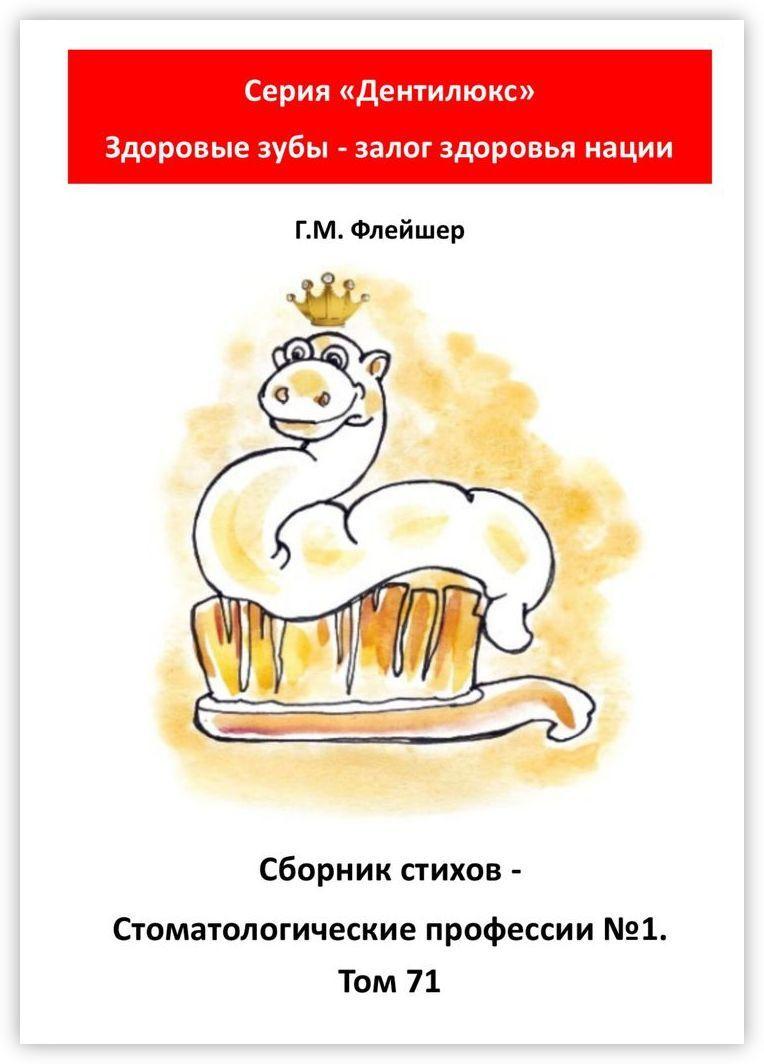 Сборник стихов Стоматологические профессии 1. Том 71 #1