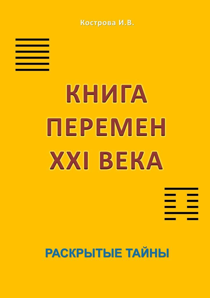 Книга перемен XXI века #1