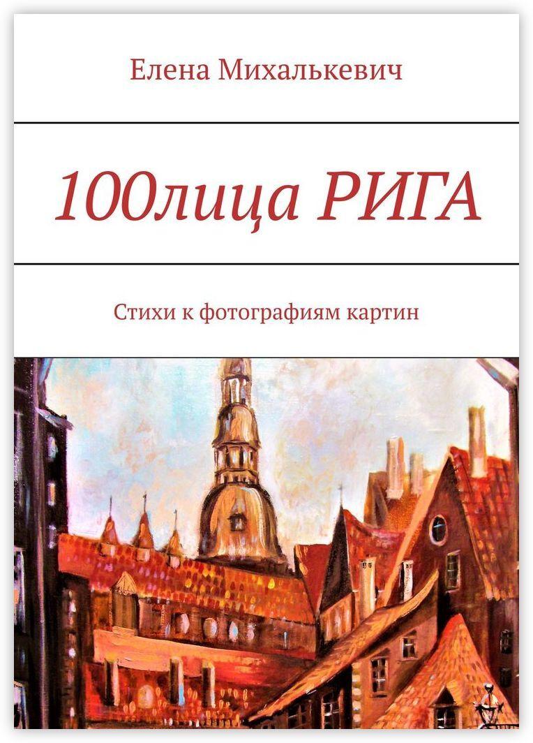 100лица РИГА #1