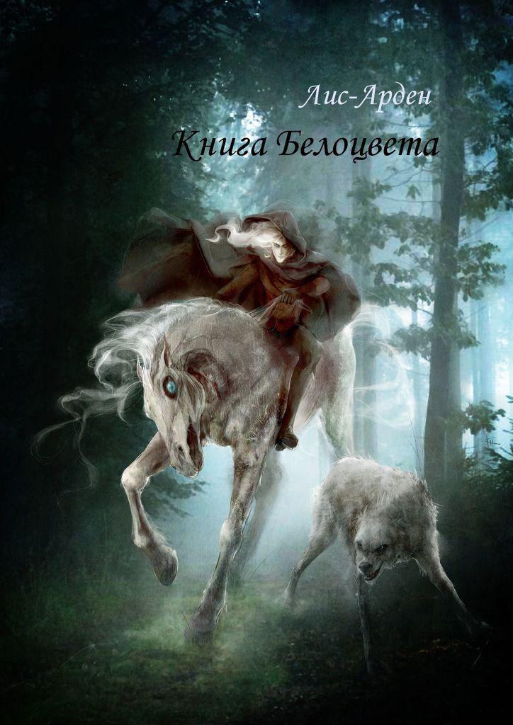 Книга Белоцвета #1