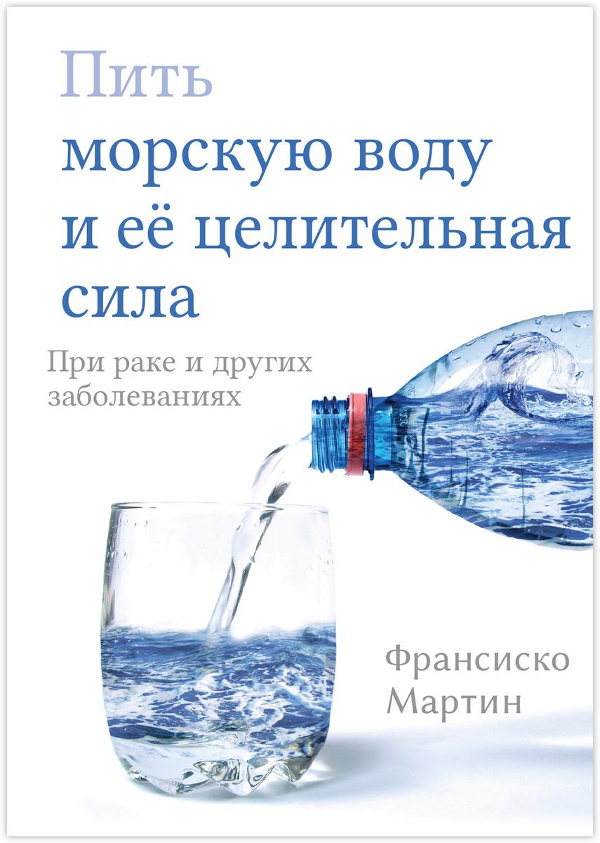 Пить морскую воду и её целительная сила #1