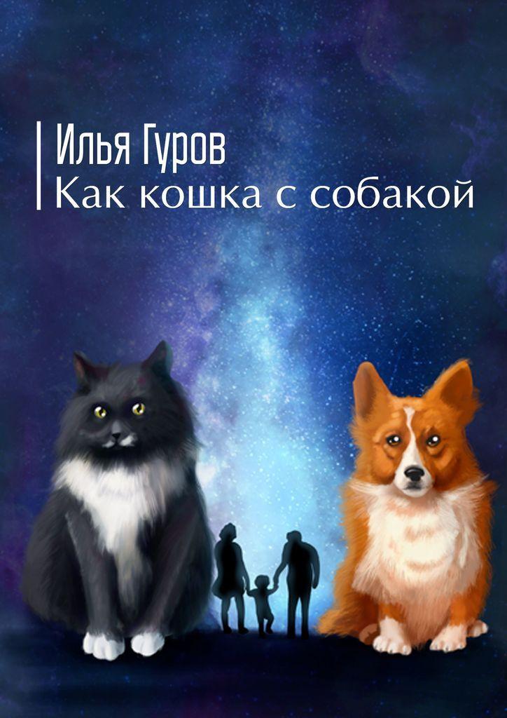 Как кошка с собакой #1