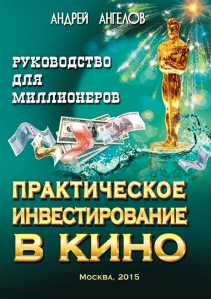 Практическое инвестирование в кино. Руководство для миллионеров  #1