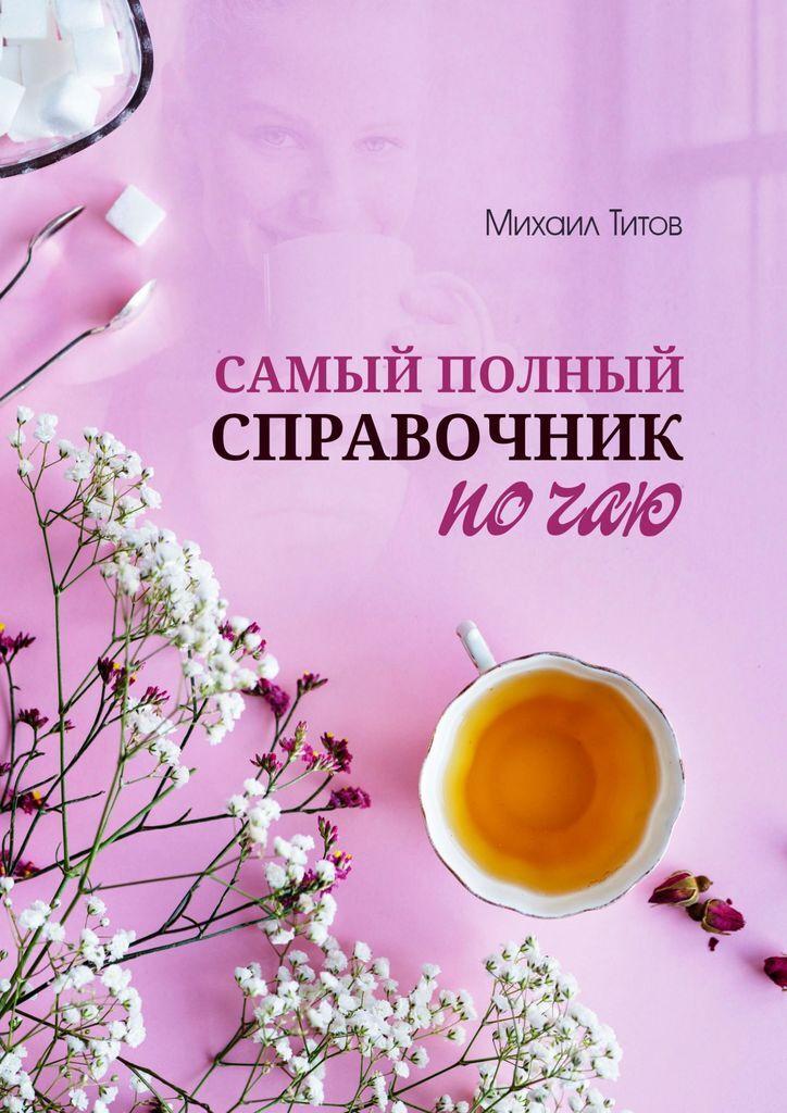 Самый полный справочник по чаю #1