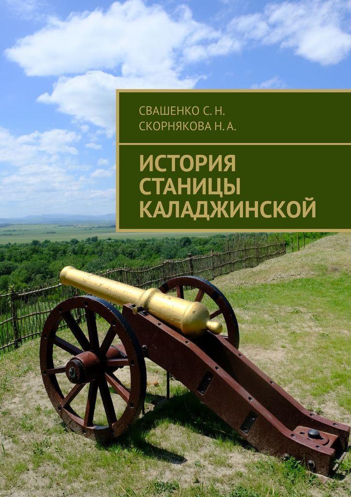 История станицы Каладжинской #1