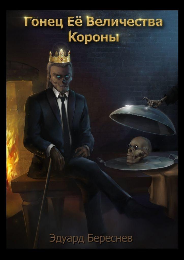 Гонец Ее Величества Короны #1