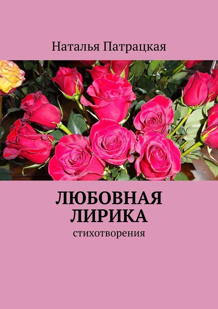 Любовная лирика #1
