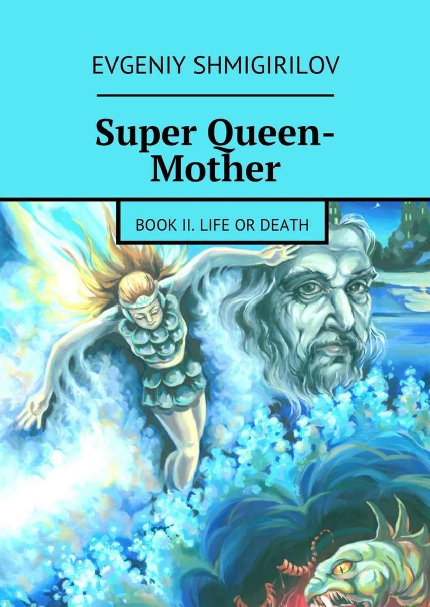 Super Queen-Mother. Book II. Life or Death | Shmigirilov Evgeniy #1