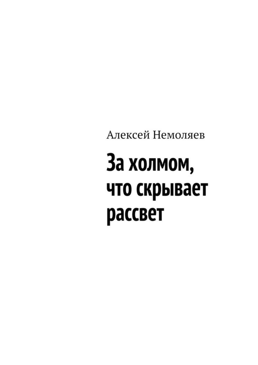 За холмом, что скрывает рассвет   Немоляев Алексей #1