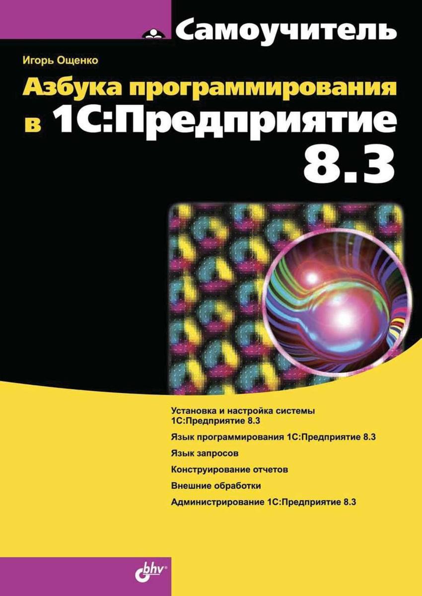 Азбука программирования в 1С:Предприятие 8.3 | Ощенко Игорь Арнольдович  #1