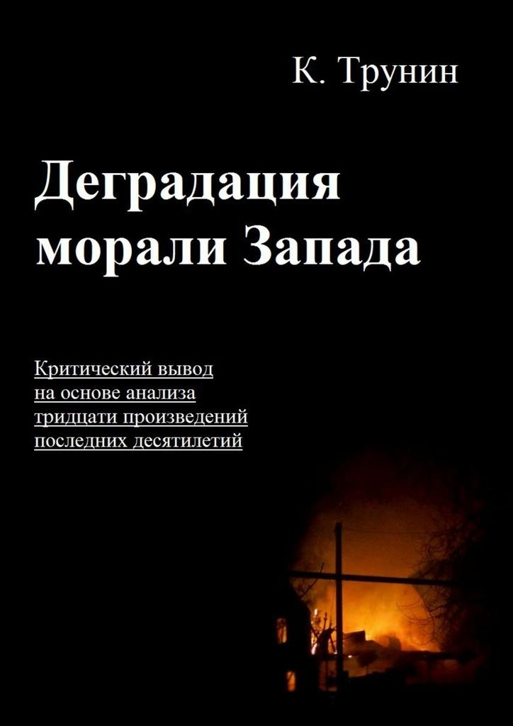 Деградация морали Запада #1