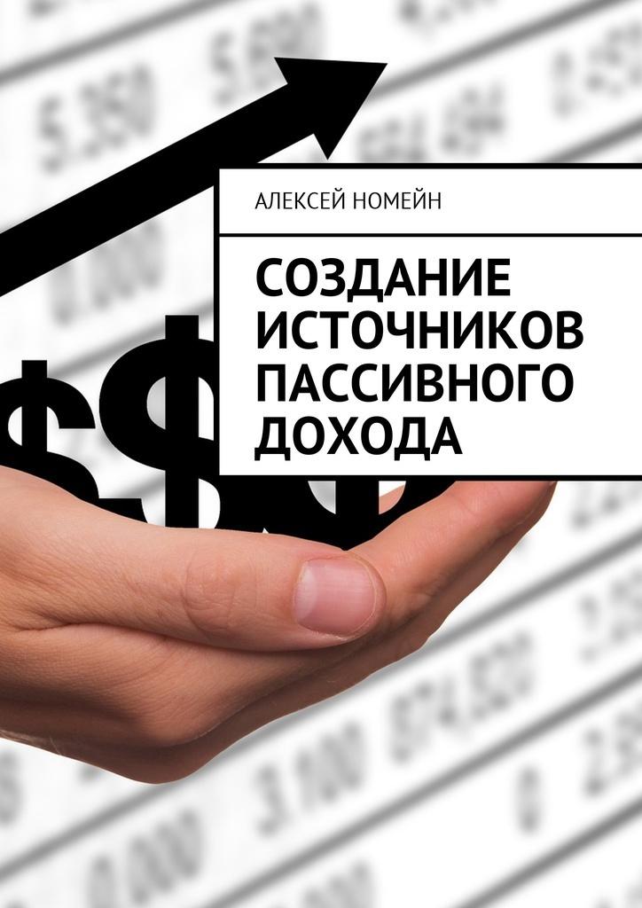 Создание источников пассивного дохода #1