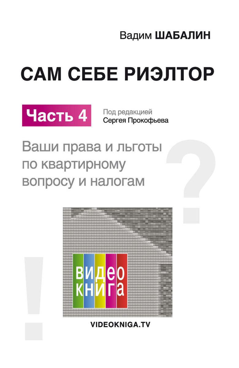 Сам себе риэлтор. Ваши права и льготы по жилищному вопросу и налогам | Шабалин Вадим Геннадьевич  #1