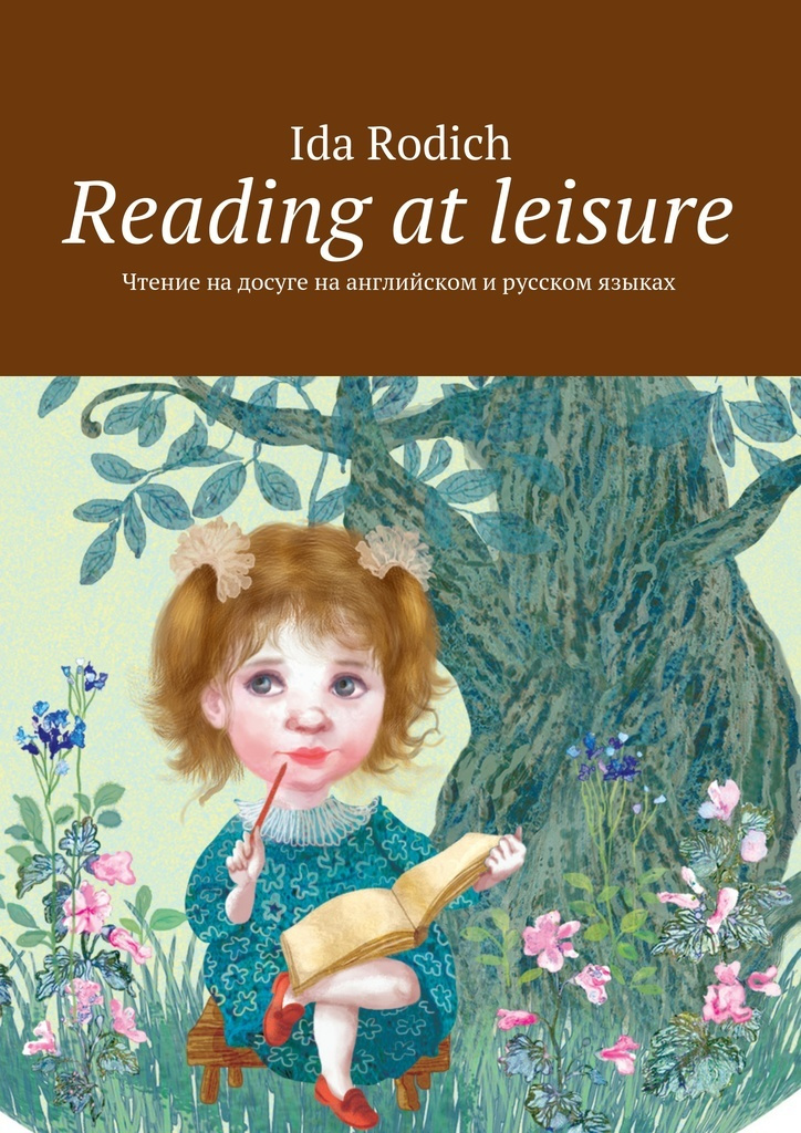 Reading at leisure #1