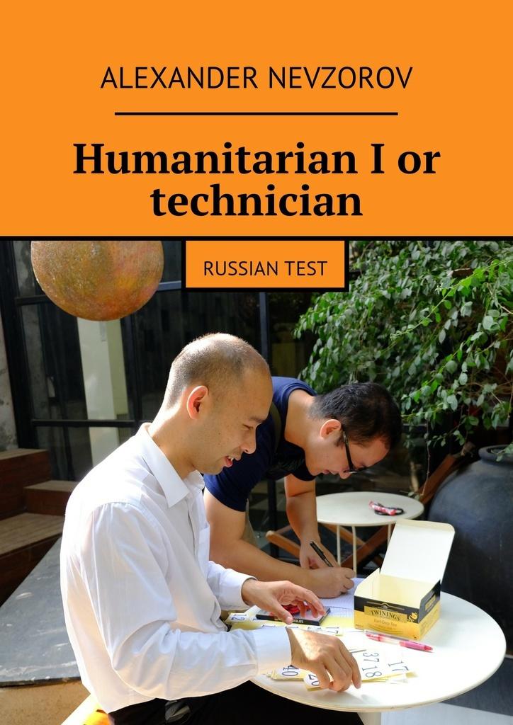 Humanitarian I or technician #1