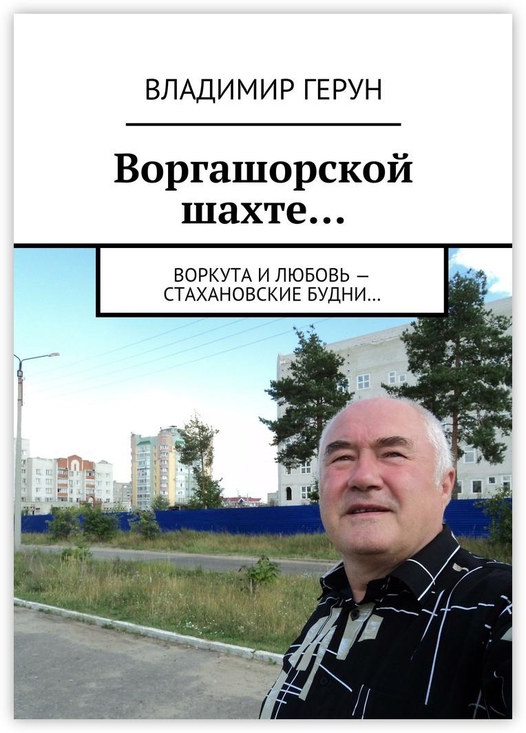 Воргашорской шахте #1