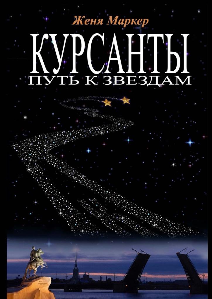 Курсанты: путь к звёздам #1