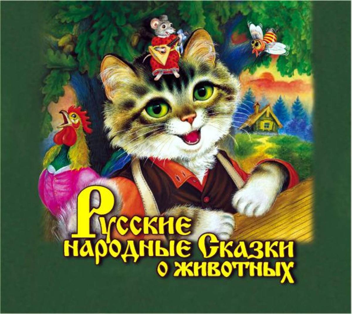 Русские народные сказки о животных | Народное творчество (Фольклор)  #1