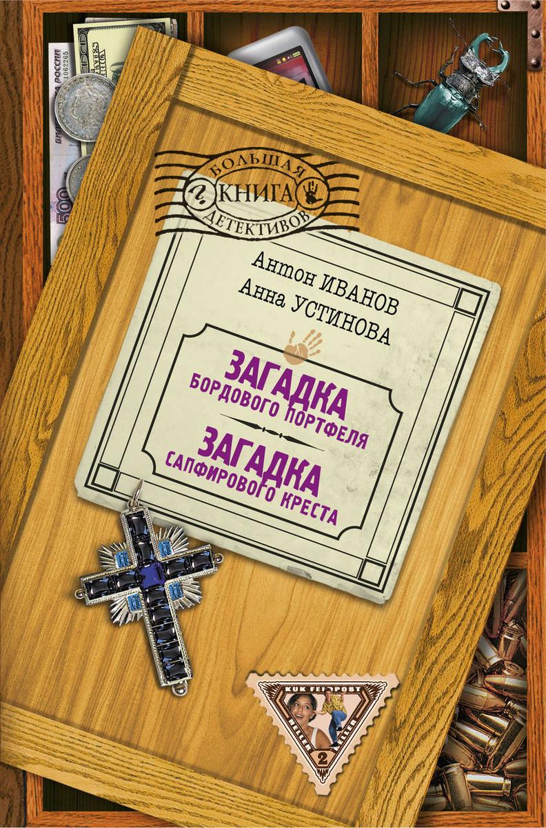 Загадка бордового портфеля | Иванов Антон Давидович, Устинова Анна Вячеславовна  #1