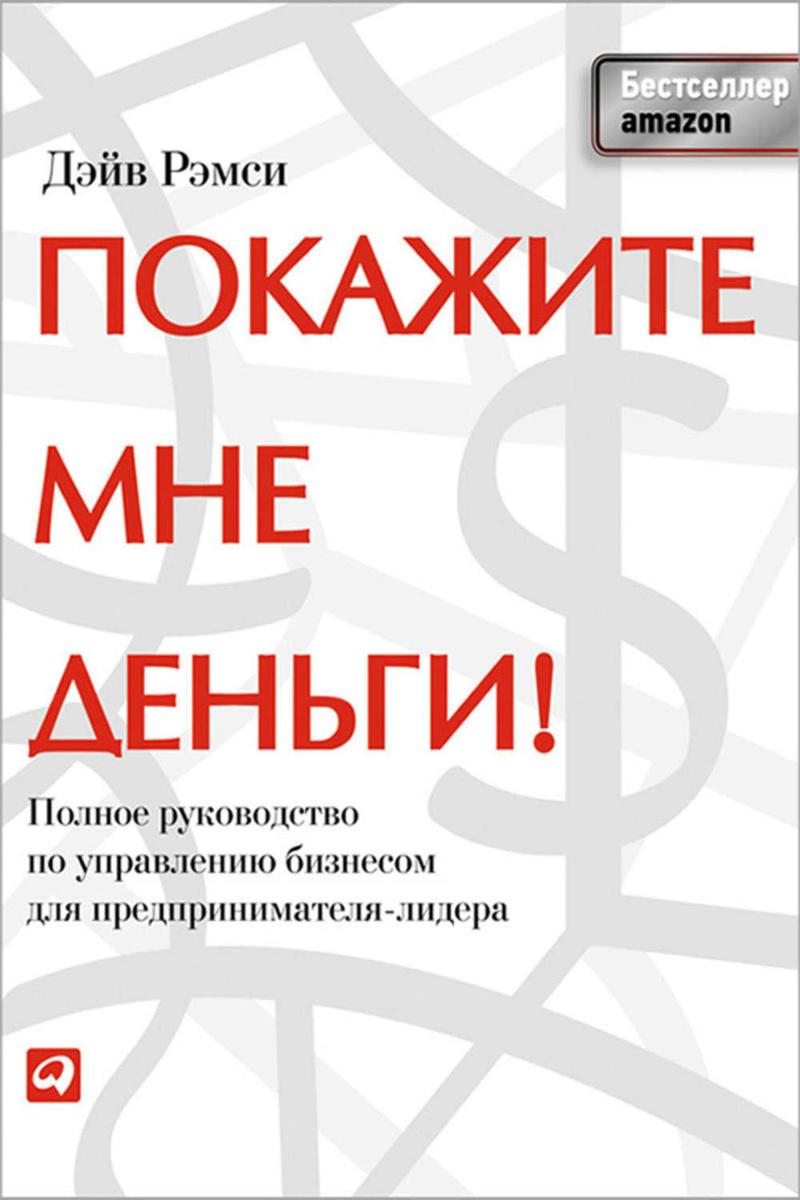 Покажите мне деньги! Полное руководство по управлению бизнесом для предпринимателя-лидера | Рэмси Дэйв #1