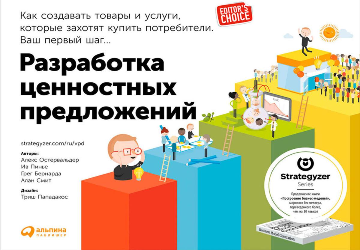 Разработка ценностных предложений. Как создавать товары и услуги, которые захотят купить потребители. #1