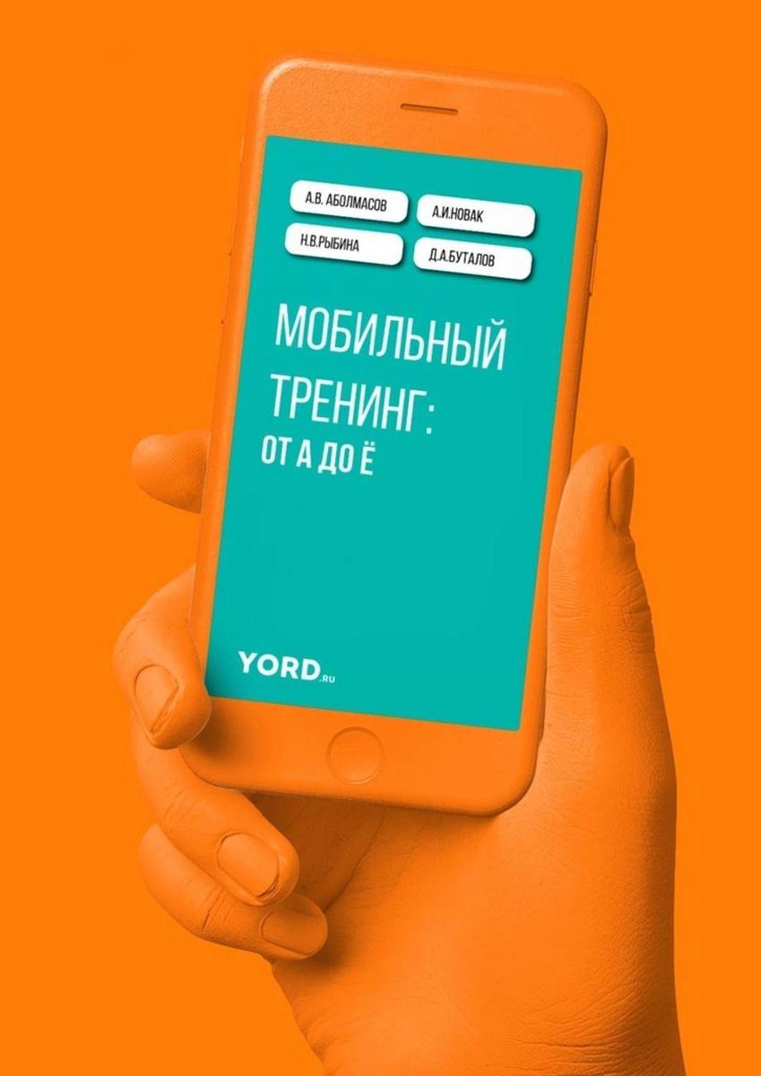 Мобильный тренинг: от А до Ё | Аболмасов А. В., Новак А. И. #1
