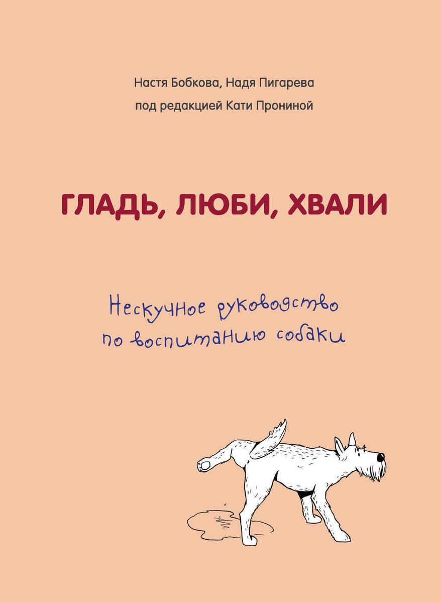 Гладь, люби, хвали: нескучное руководство по воспитанию собаки | Бобкова Анастасия Михайловна, Пигарева #1