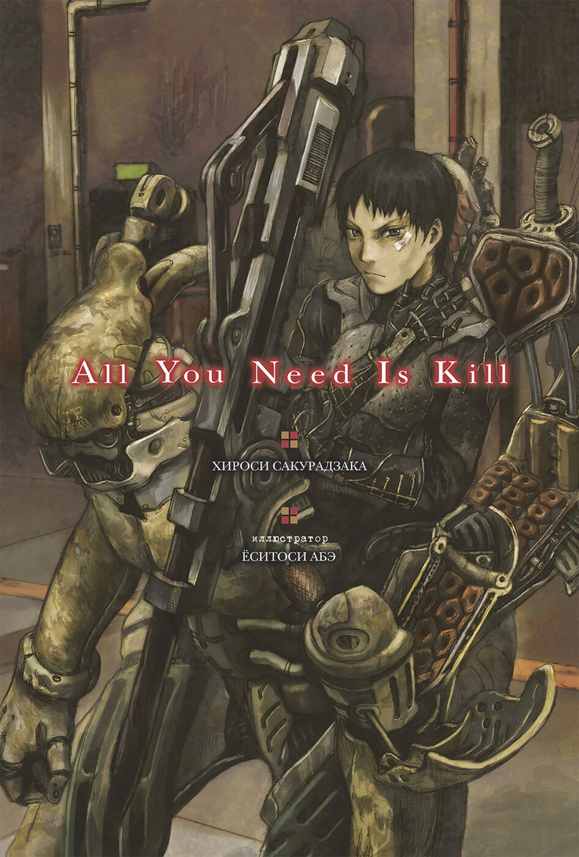 All You Need Is Kill. Ранобэ #1