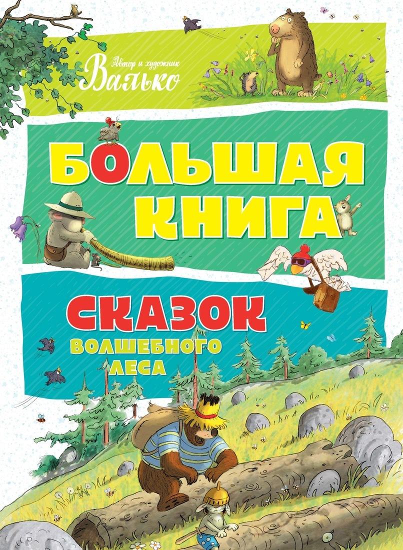 Большая книга сказок Волшебного леса | Валько #1