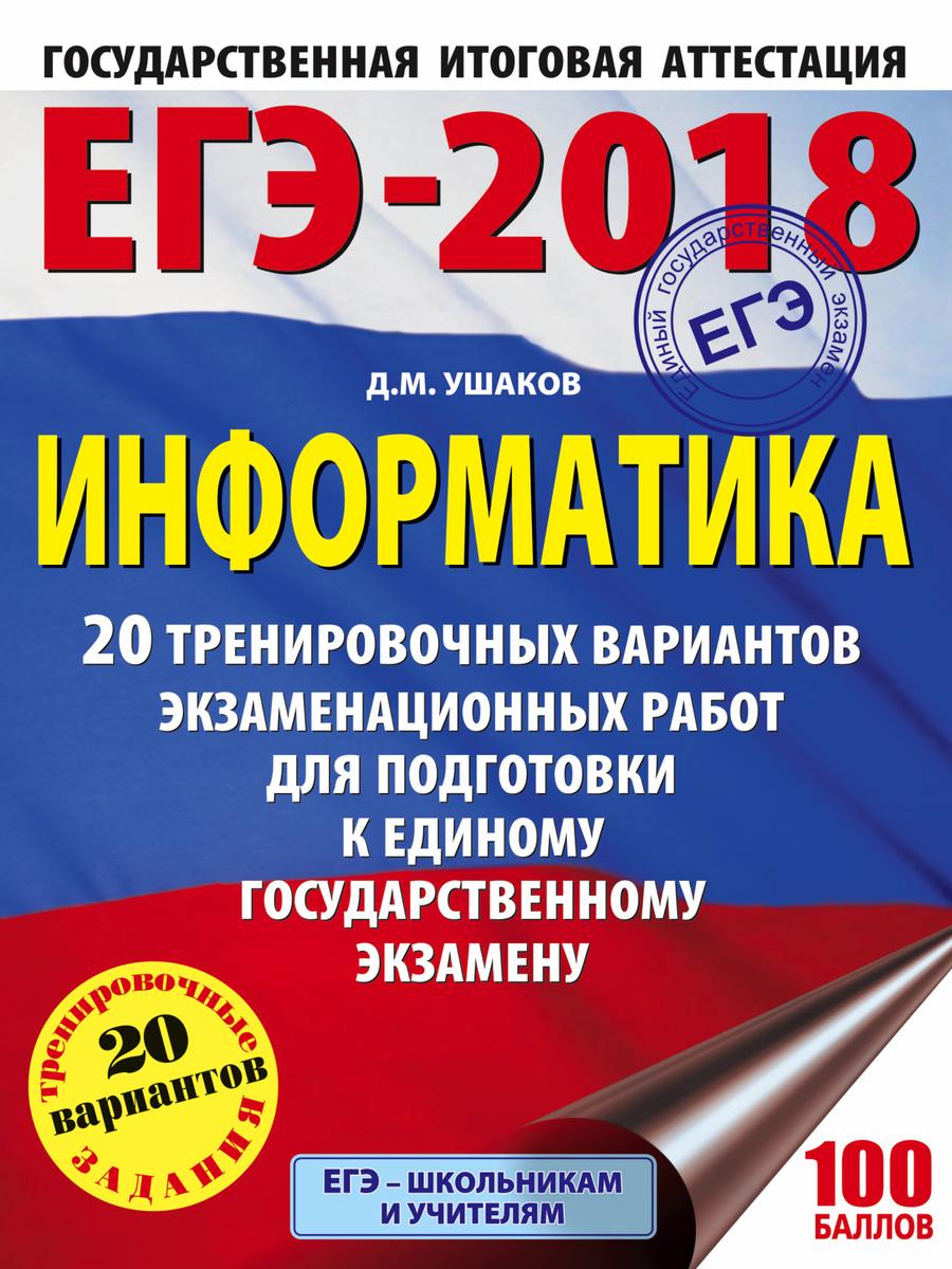 ЕГЭ-2018. Информатика (60х84/8) 20 тренировочных вариантов экзаменационных работ для подготовки к единому #1