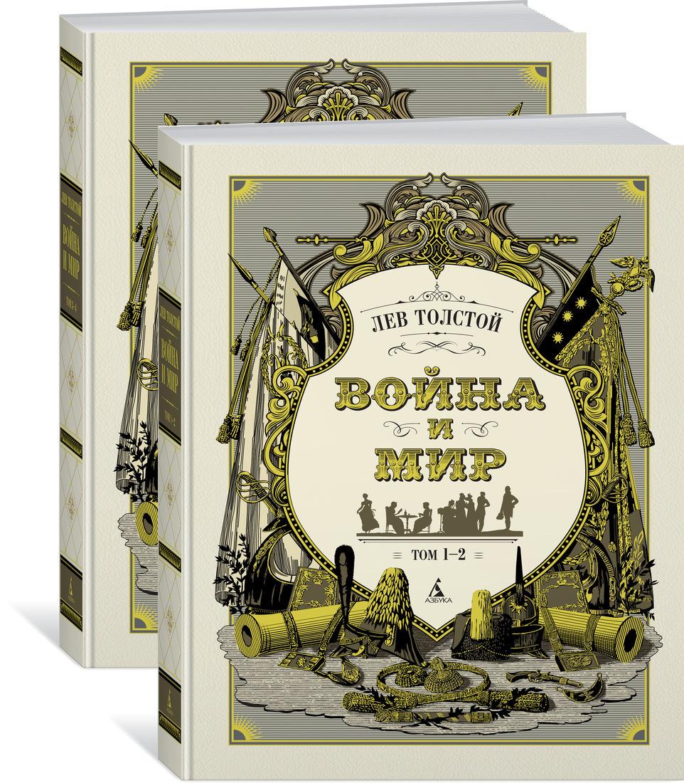 Война и мир (в 2-х книгах) (комплект)   Толстой Лев #1