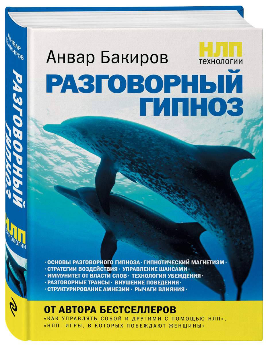 НЛП-технологии: Разговорный гипноз | Бакиров Анвар Камилевич  #1