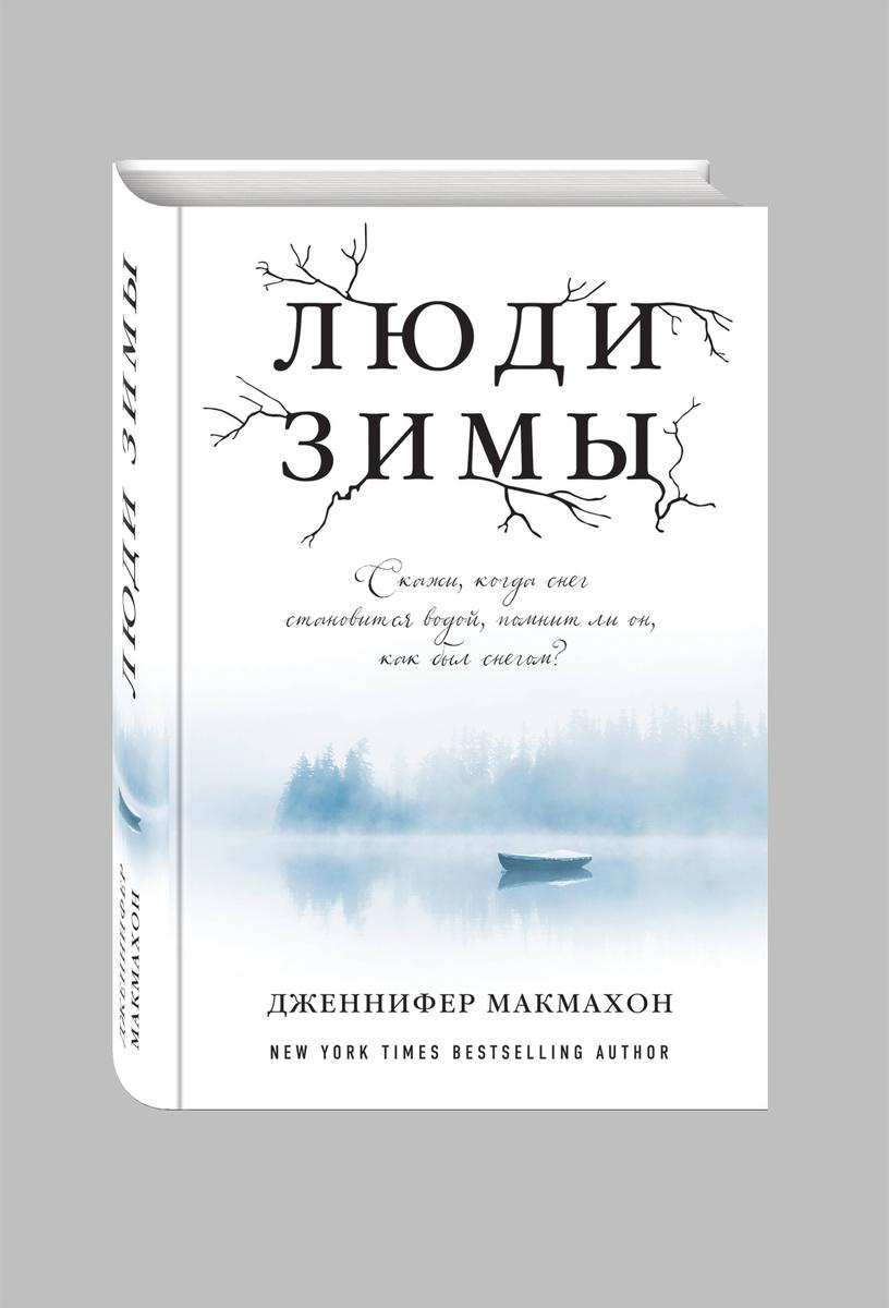 Люди зимы | МакМахон Дженнифер #1