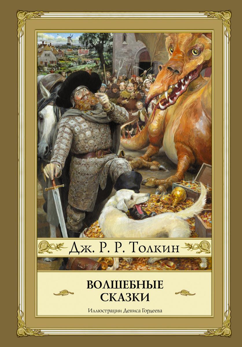Волшебные сказки | Толкин Джон Рональд Руэл #1