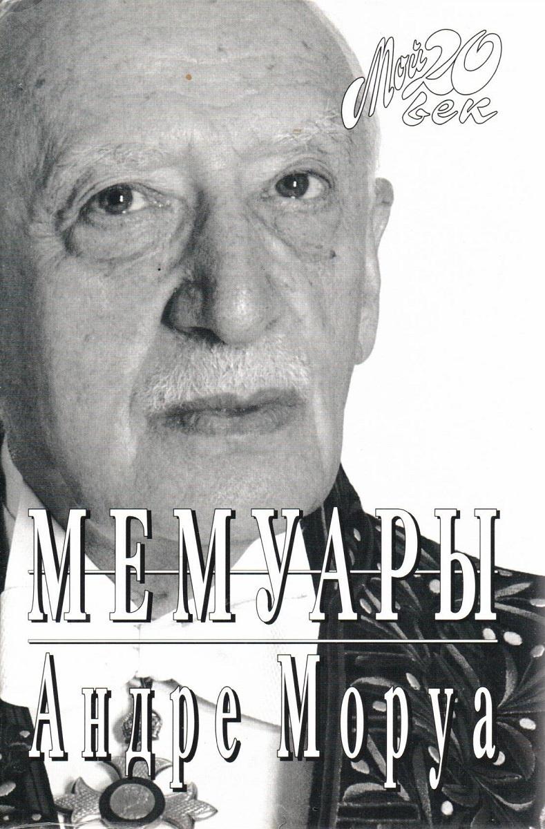 Андре Моруа. Мемуары | Моруа Андре #1