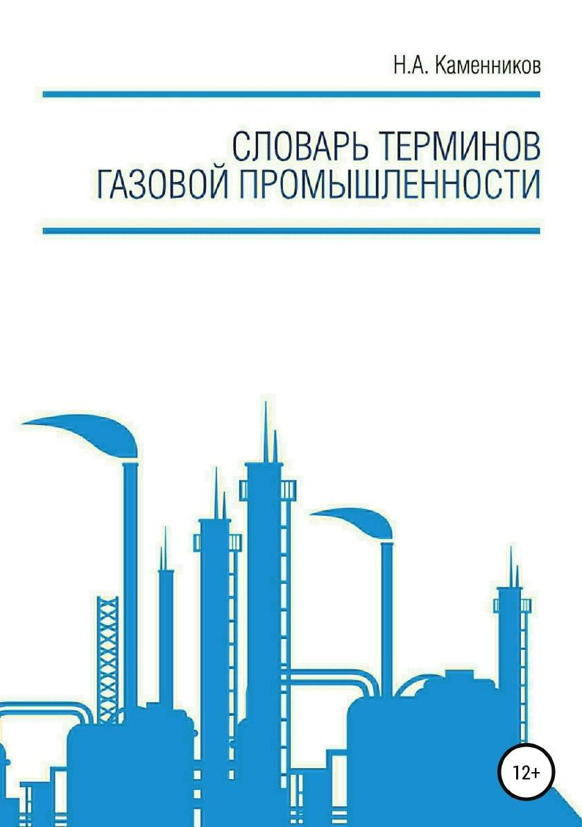 Словарь терминов газовой промышленности #1