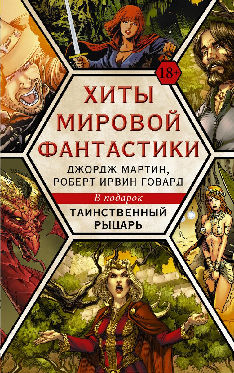 Хиты мировой фантастики: Джордж Мартин, Роберт Ирвин Говард + ПОДАРОК   Нет автора  #1