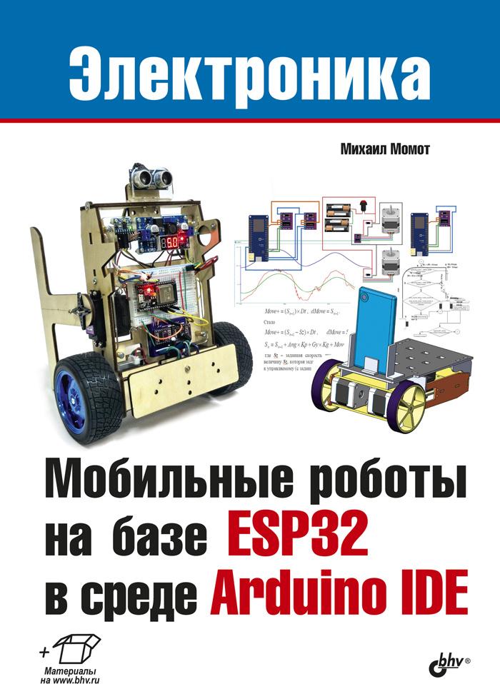 Мобильные роботы на базе ESP32 в среде Arduino IDE | Момот Михаил Викторович  #1