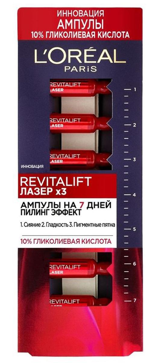 L'Oreal Paris Ампулы Ревиталифт Лазер х3 пилиг эффект, с гликолиевой кислотой, 7x1.3 мл  #1