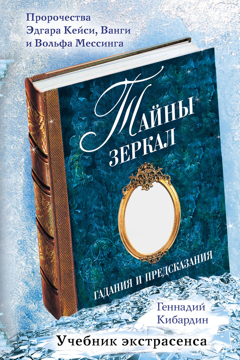 (2014)Тайны зеркал: гадания и предсказания | Кибардин Геннадий Михайлович  #1