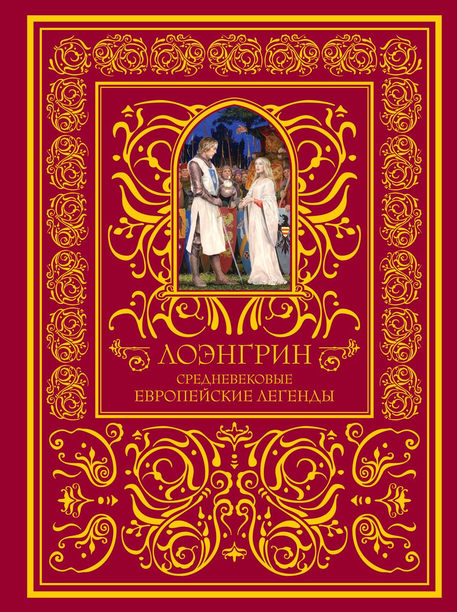 Лоэнгрин. Средневековые европейские легенды   Нет автора  #1