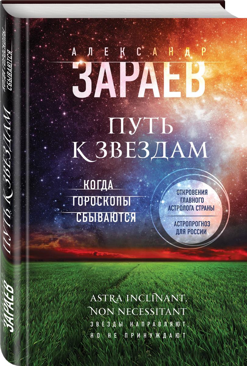 (2017)Путь к звездам. Когда гороскопы сбываются | Нет автора  #1