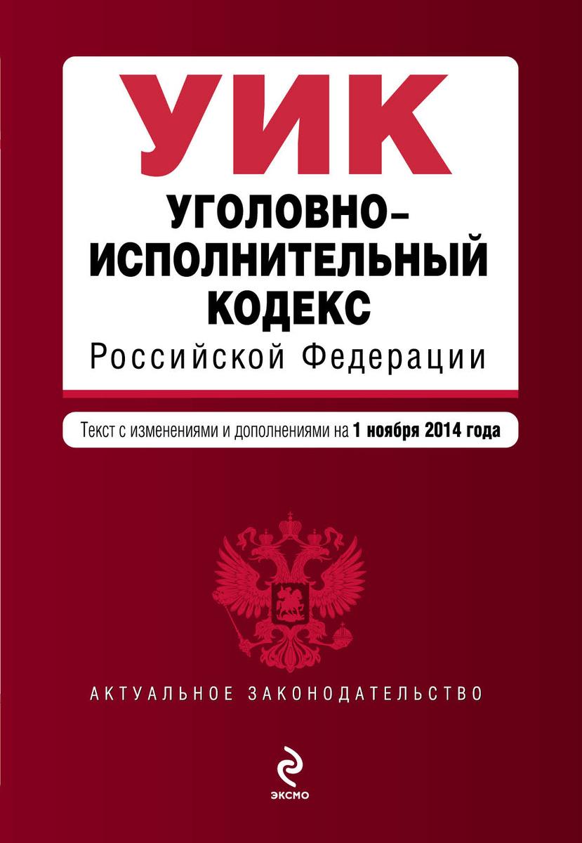 Уголовно-исполнительный кодекс Российской Федерации : текст с изм. и доп. на 1 ноября 2014 г. | Нет автора #1