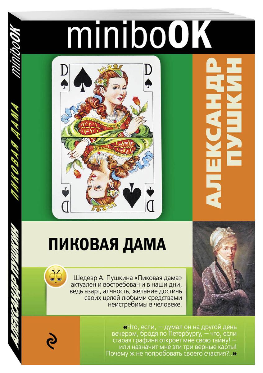 (2016)Пиковая дама | Пушкин Александр Сергеевич #1