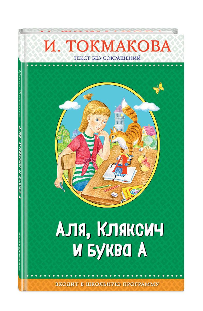 Аля, Кляксич и буква А (с крупными буквами, ил. Е. Гальдяевой) | Токмакова Ирина Петровна  #1