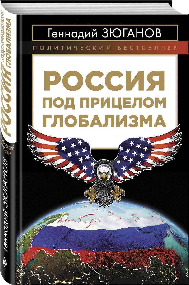 Россия под прицелом глобализма | Зюганов Геннадий Андреевич  #1