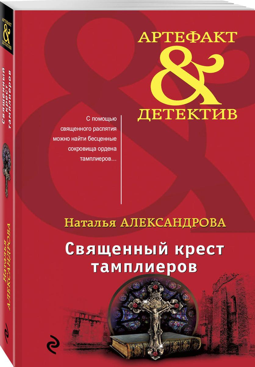 Священный крест тамплиеров | Александрова Наталья Николаевна  #1